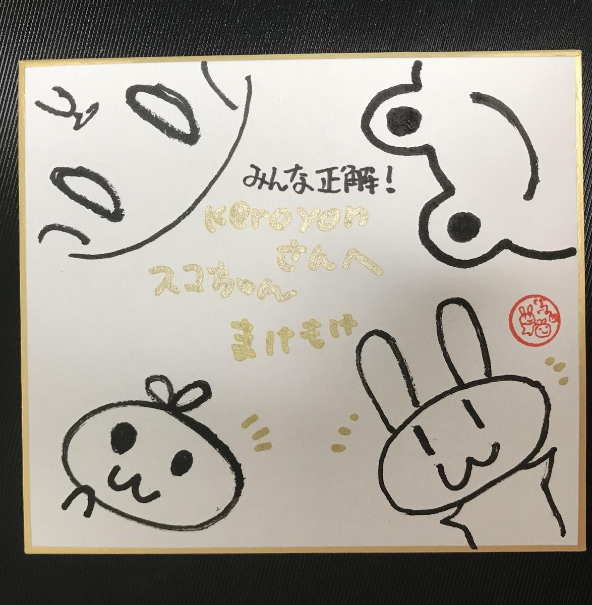 f:id:zaihamizunogotoshi:20191020112116j:plain
