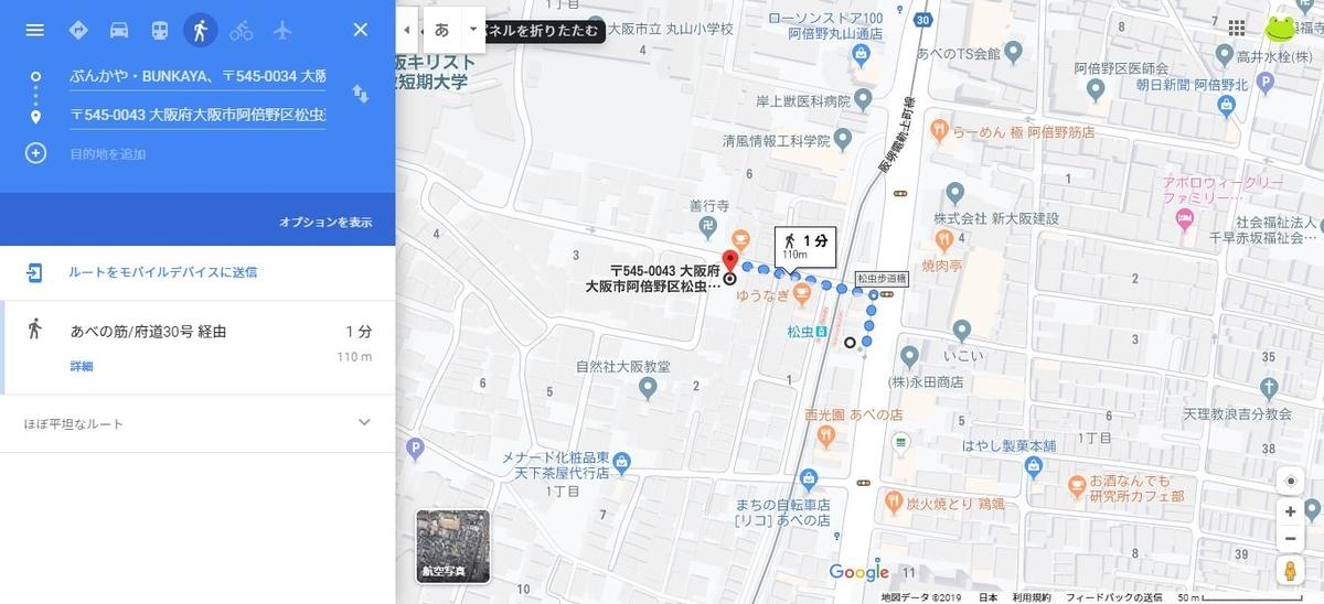 f:id:zaihamizunogotoshi:20191022042211j:plain