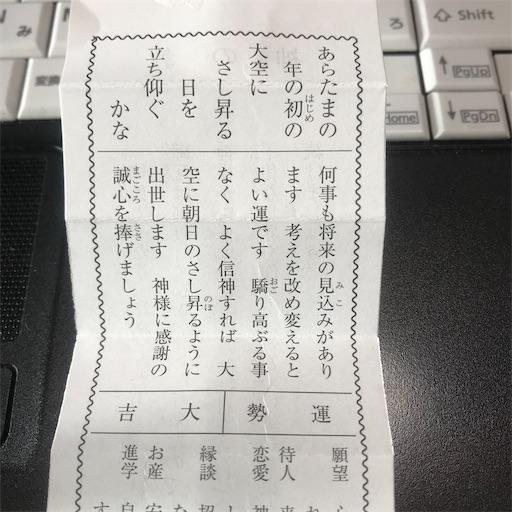 f:id:zaihamizunogotoshi:20200102100435j:image