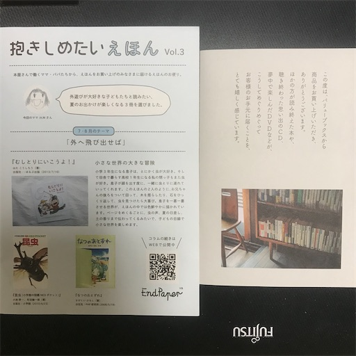 f:id:zaihamizunogotoshi:20200107180152j:image