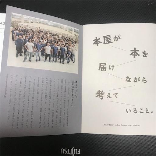 f:id:zaihamizunogotoshi:20200107181542j:plain