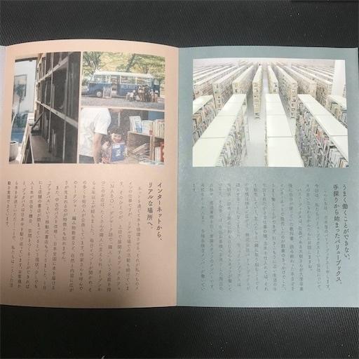 f:id:zaihamizunogotoshi:20200107181602j:plain