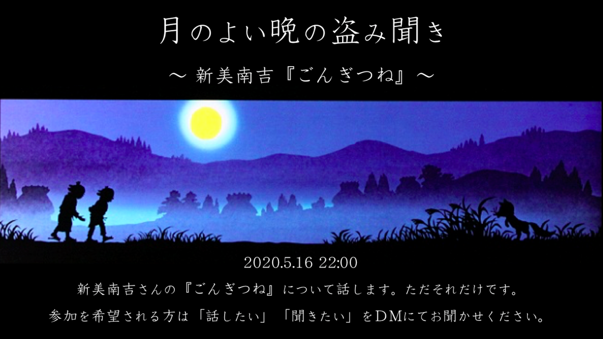 f:id:zaihamizunogotoshi:20200517062806p:plain