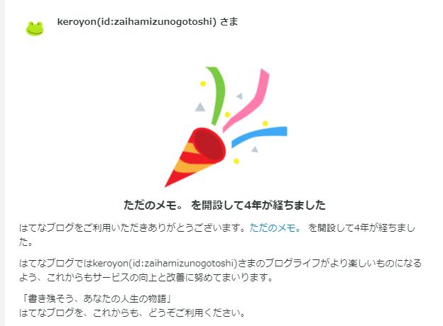 f:id:zaihamizunogotoshi:20210527203807p:plain