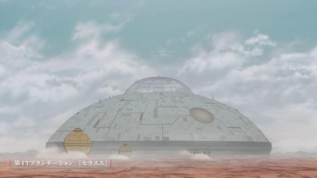 第13プランテーション『セラスス』