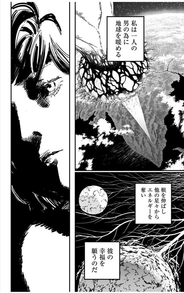 「彼」の幸せを願うユダ(藤本タツキ『ファイアパンチ』第8巻 第82話より, 集英社, 2018)