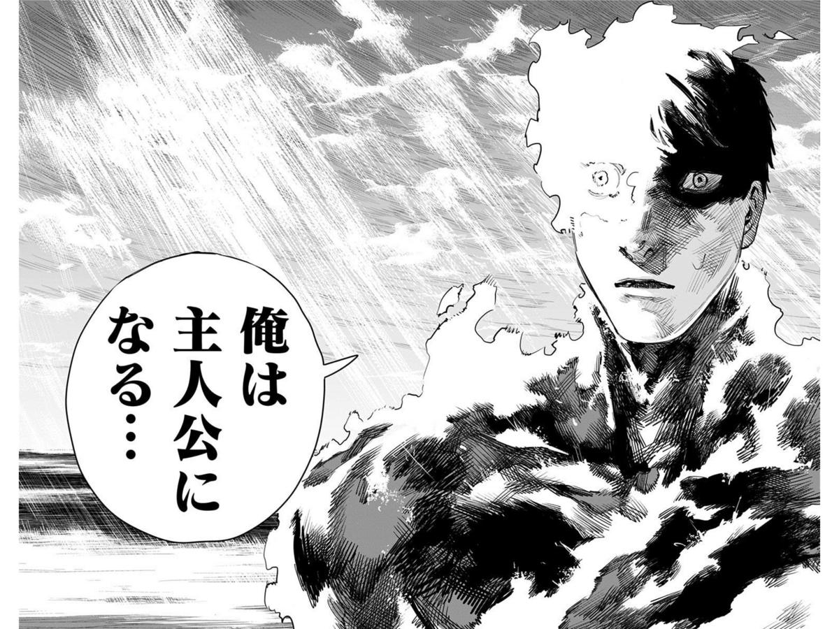 主人公としてのアグニ(藤本タツキ『ファイアパンチ』第2巻 第13話より, 集英社, 2016)