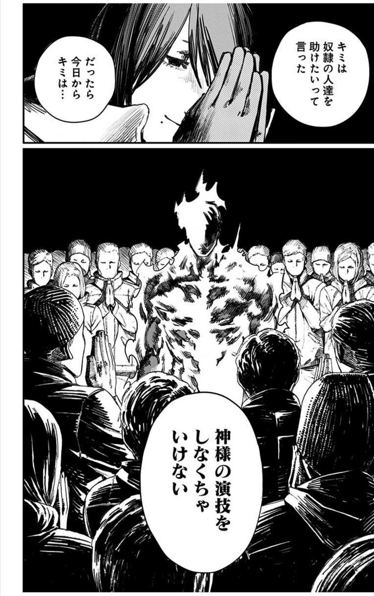神様としてのアグニ主人公としてのアグニ(藤本タツキ『ファイアパンチ』第3巻 第33話より, 集英社, 2016)