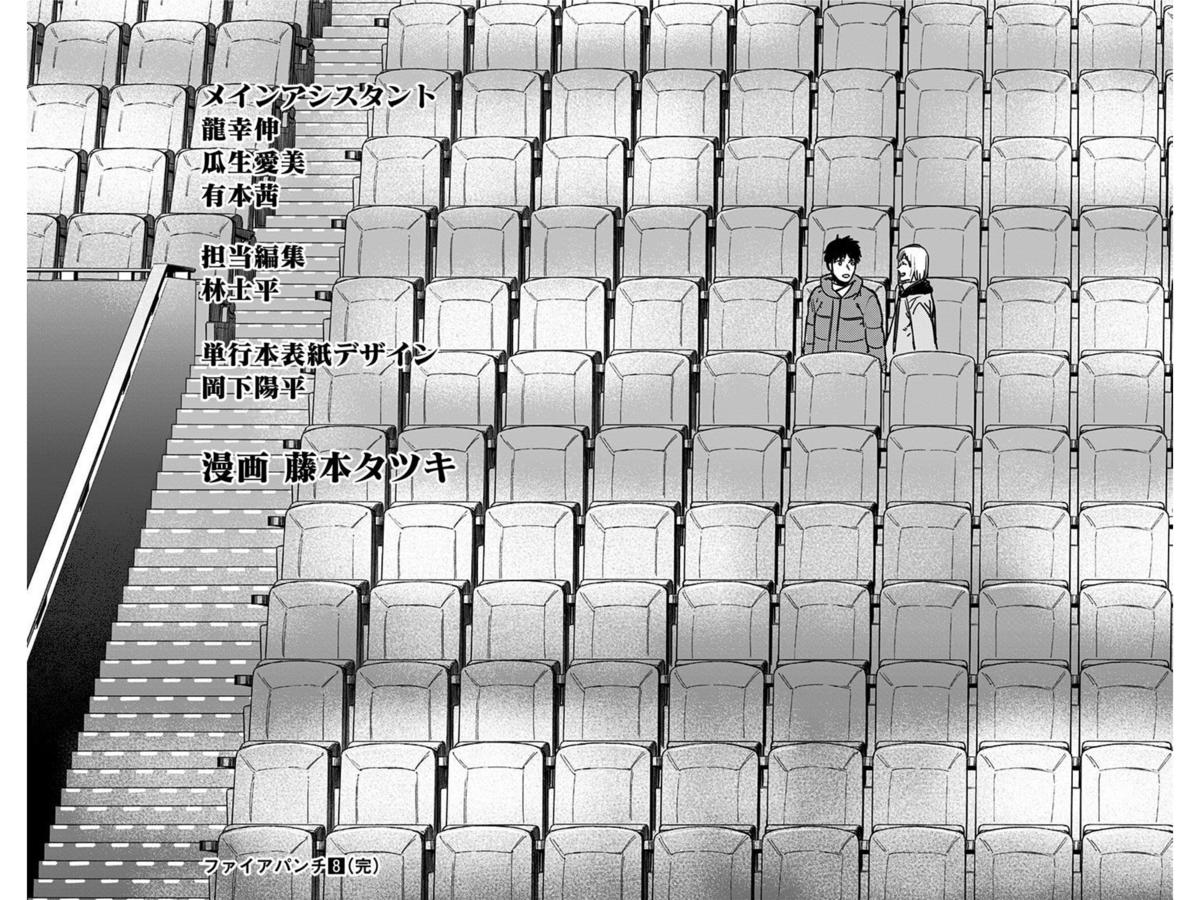 席を立つアグニとルナ(ユダ)(藤本タツキ『ファイアパンチ』第8巻 第1話より, 集英社, 2018)
