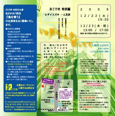 f:id:zaikichi:20091214112337j:image
