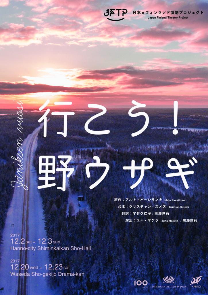 f:id:zaikichi:20171009015559j:plain
