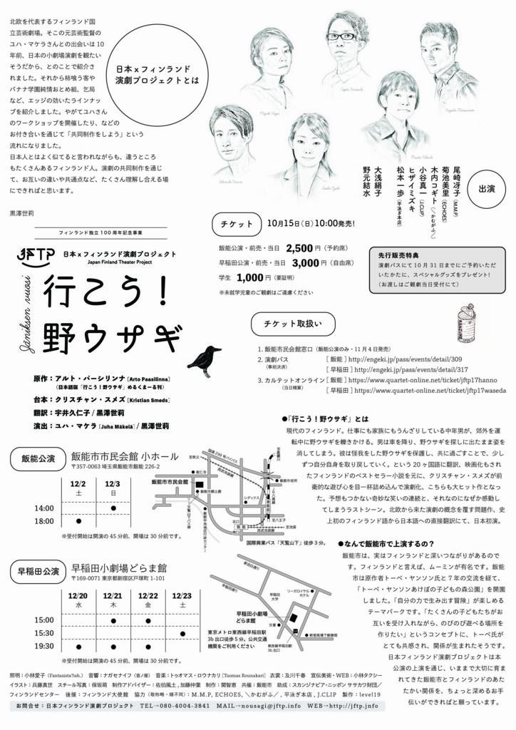 f:id:zaikichi:20171009015641j:plain