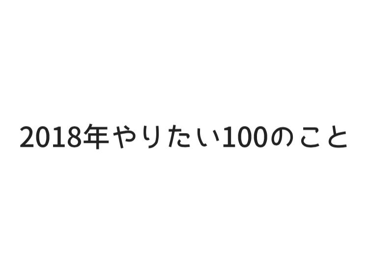 f:id:zakihana:20180106141206p:plain
