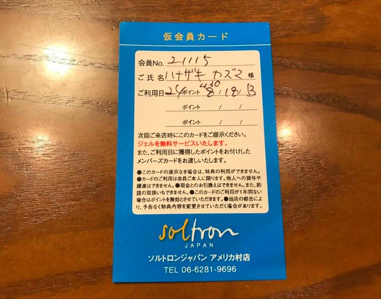 f:id:zakihana:20180818165644p:plain