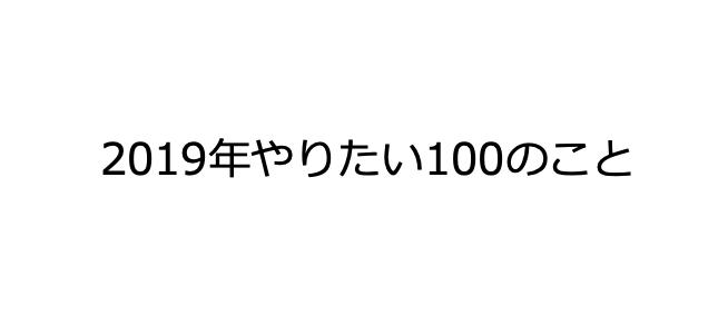 f:id:zakihana:20190103182937p:plain