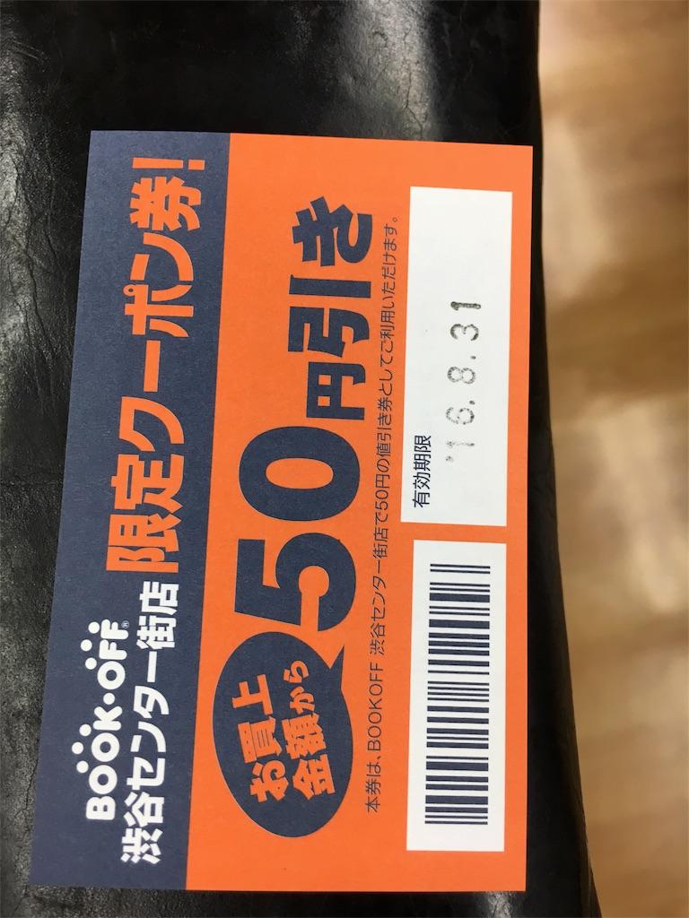 f:id:zakiyamazaki:20160801121552j:image