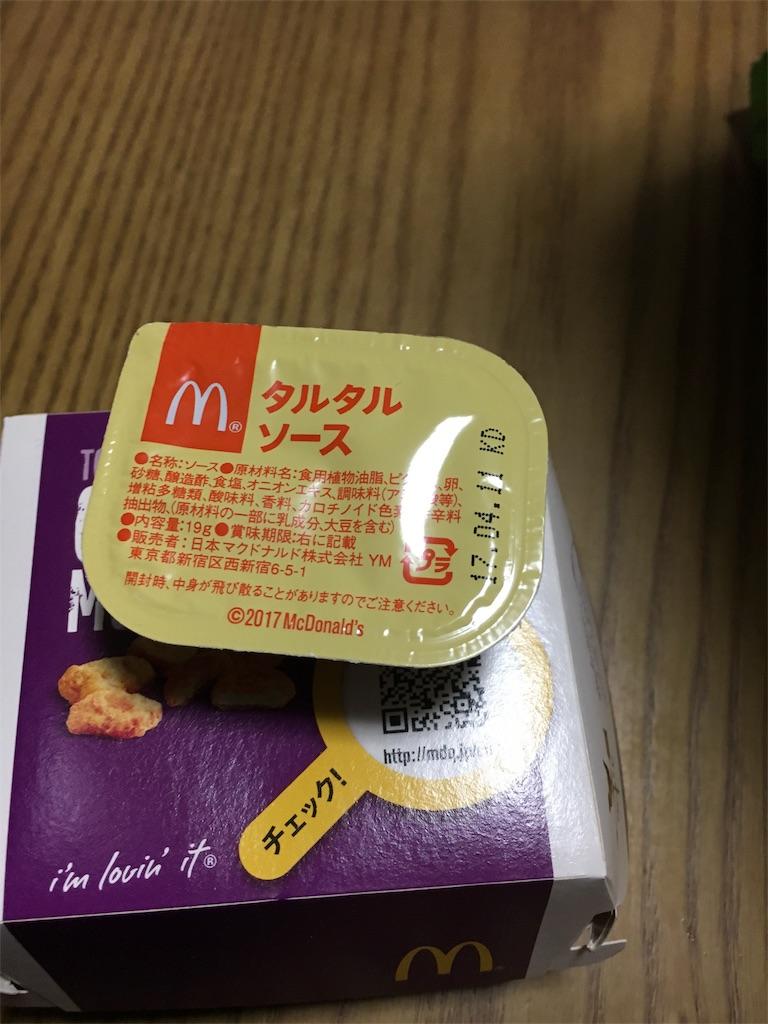 f:id:zakiyamazaki:20170208202909j:image