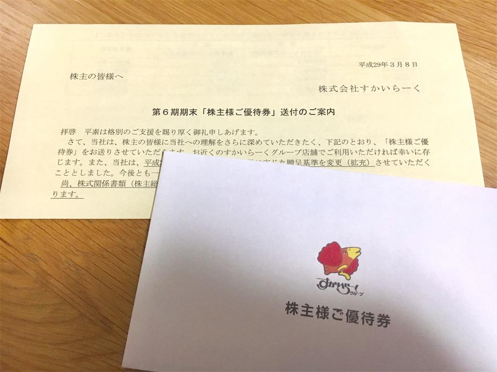 f:id:zakiyamazaki:20170310105454j:image