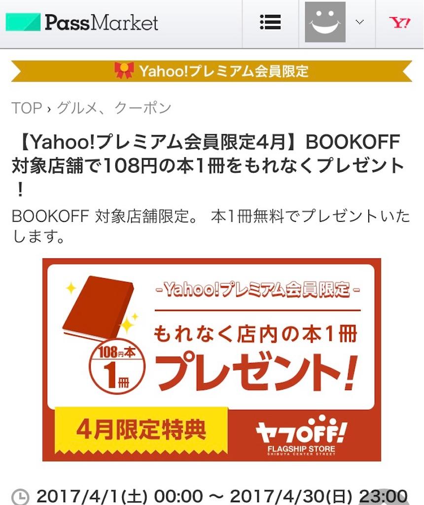 f:id:zakiyamazaki:20170421091009j:image