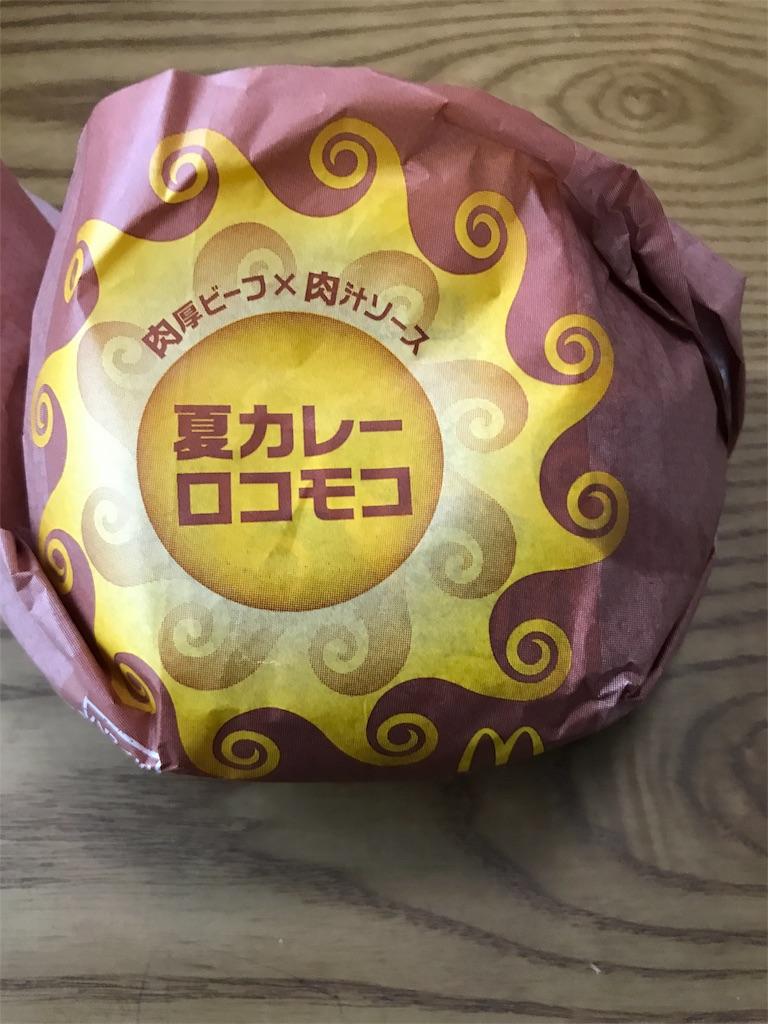f:id:zakiyamazaki:20170720143929j:image