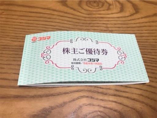 f:id:zakiyamazaki:20171116153805j:image