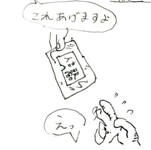 f:id:zakiyamazaki:20190710093233j:image