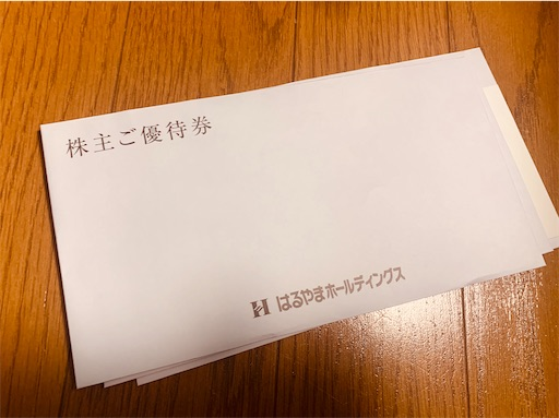 f:id:zakiyamazaki:20200701184602j:image