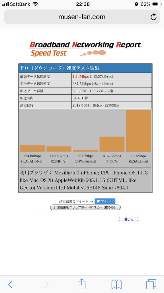 f:id:zakizakishima2:20180827160515p:plain