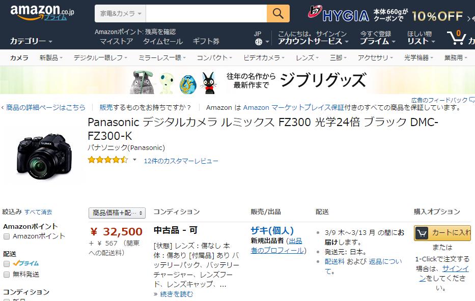 f:id:zakizine-jpn:20170307223145p:plain