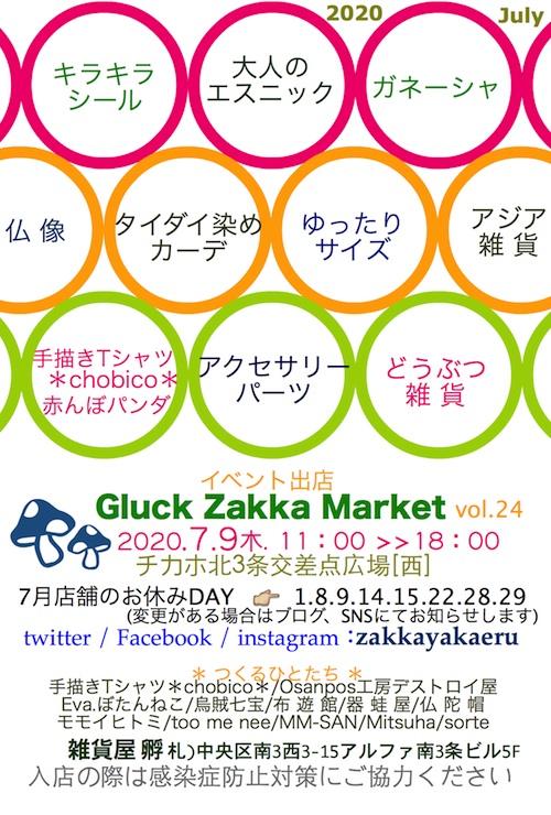 f:id:zakkayakaeru:20200630180948j:plain