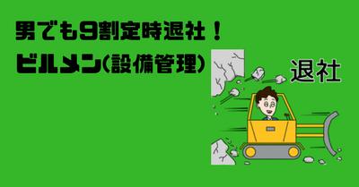 定時退社できる楽な仕事のビルメン(設備管理)の説明記事のサムネイル画像