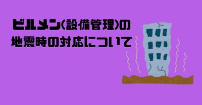 ビルメン(設備管理)の地震時の対応についての説明記事のサムネイル画像