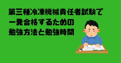 第三種冷凍機械責任者試験の勉強方法と勉強時間についてまとめた記事のサムネイル画像