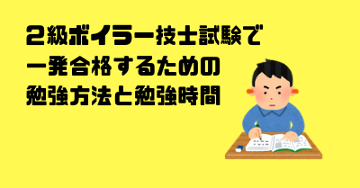 2級ボイラー技士試験の勉強方法と勉強時間についての記事のサムネイル画像