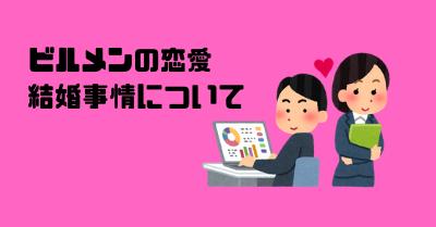 ビルメン(設備管理)の恋愛、結婚事情についての説明記事のサムネイル画像