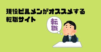 現役ビルメン(設備管理)がオススメする転職サイトについての記事のサムネイル画像