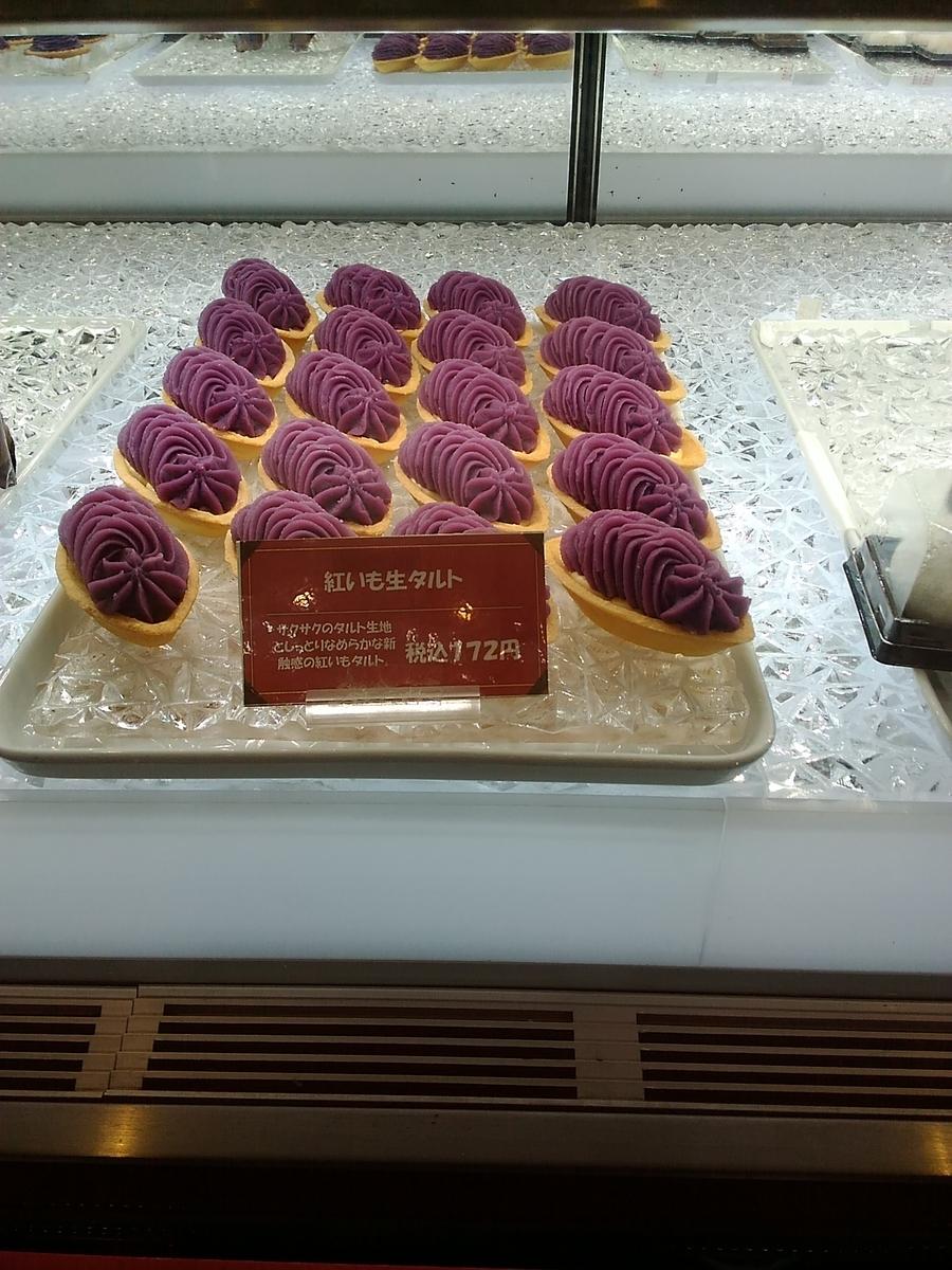 タルト 紅 芋