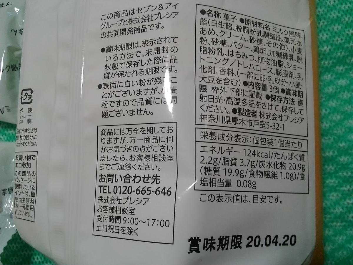 f:id:zakki_ii:20200416102133j:plain