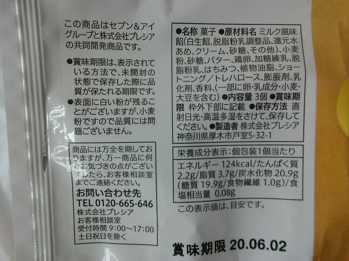 f:id:zakki_ii:20200420124003j:plain