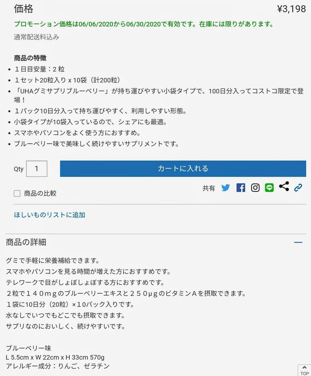 f:id:zakki_ii:20200619072715j:plain