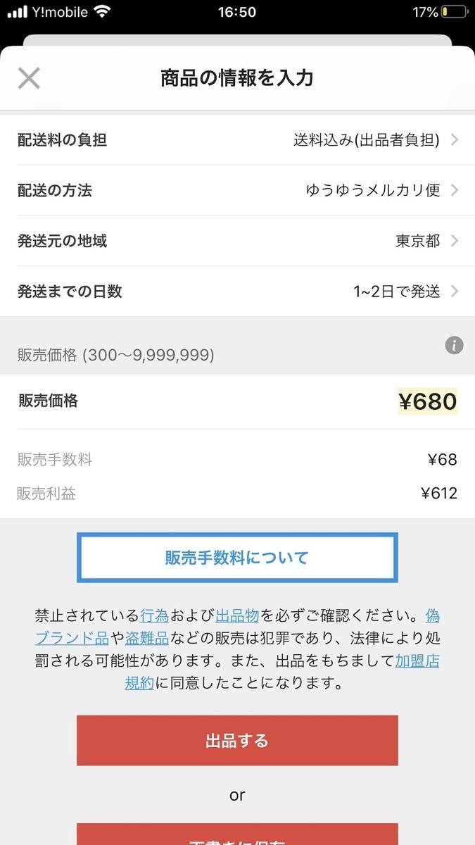 f:id:zakkiblog2020:20200801220448j:plain