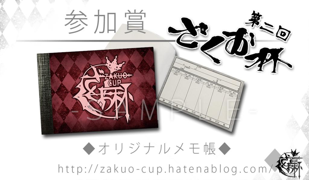 f:id:zakuo_cup:20170612135806p:plain