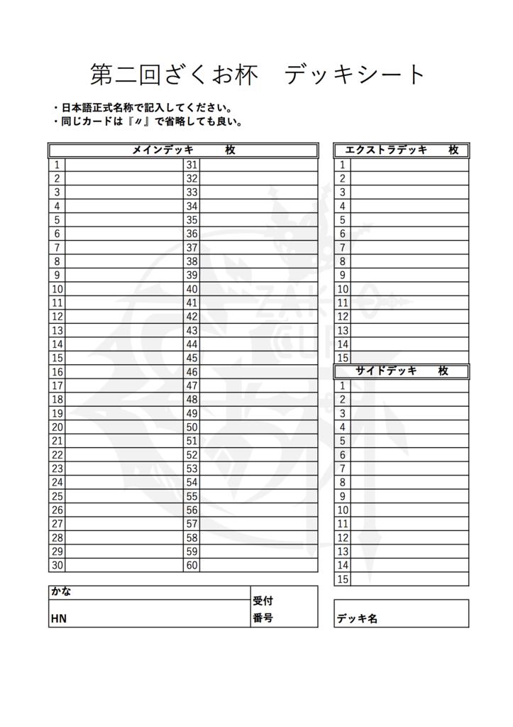 f:id:zakuo_cup:20170714151301p:plain