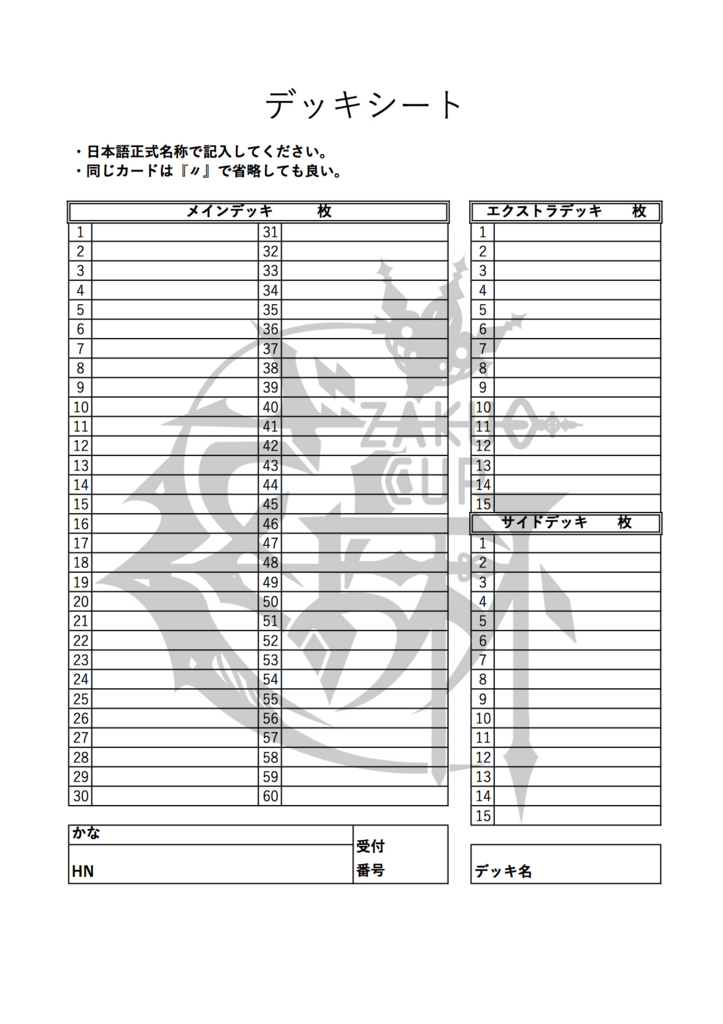 f:id:zakuo_cup:20170826002925j:plain