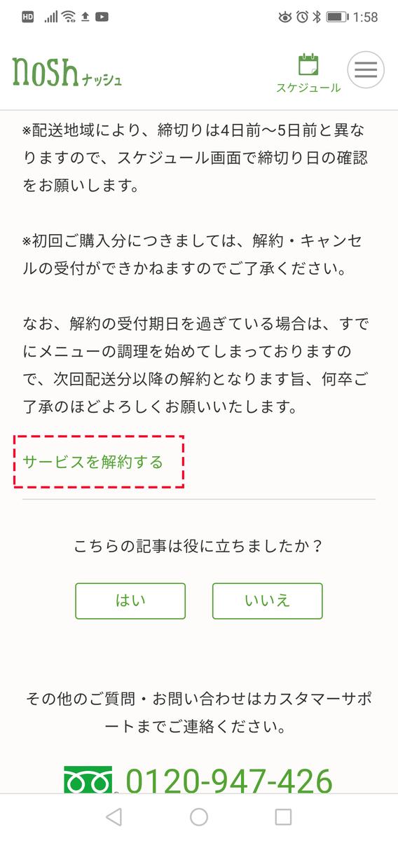 f:id:zamatsuyoshi:20200501030813p:plain