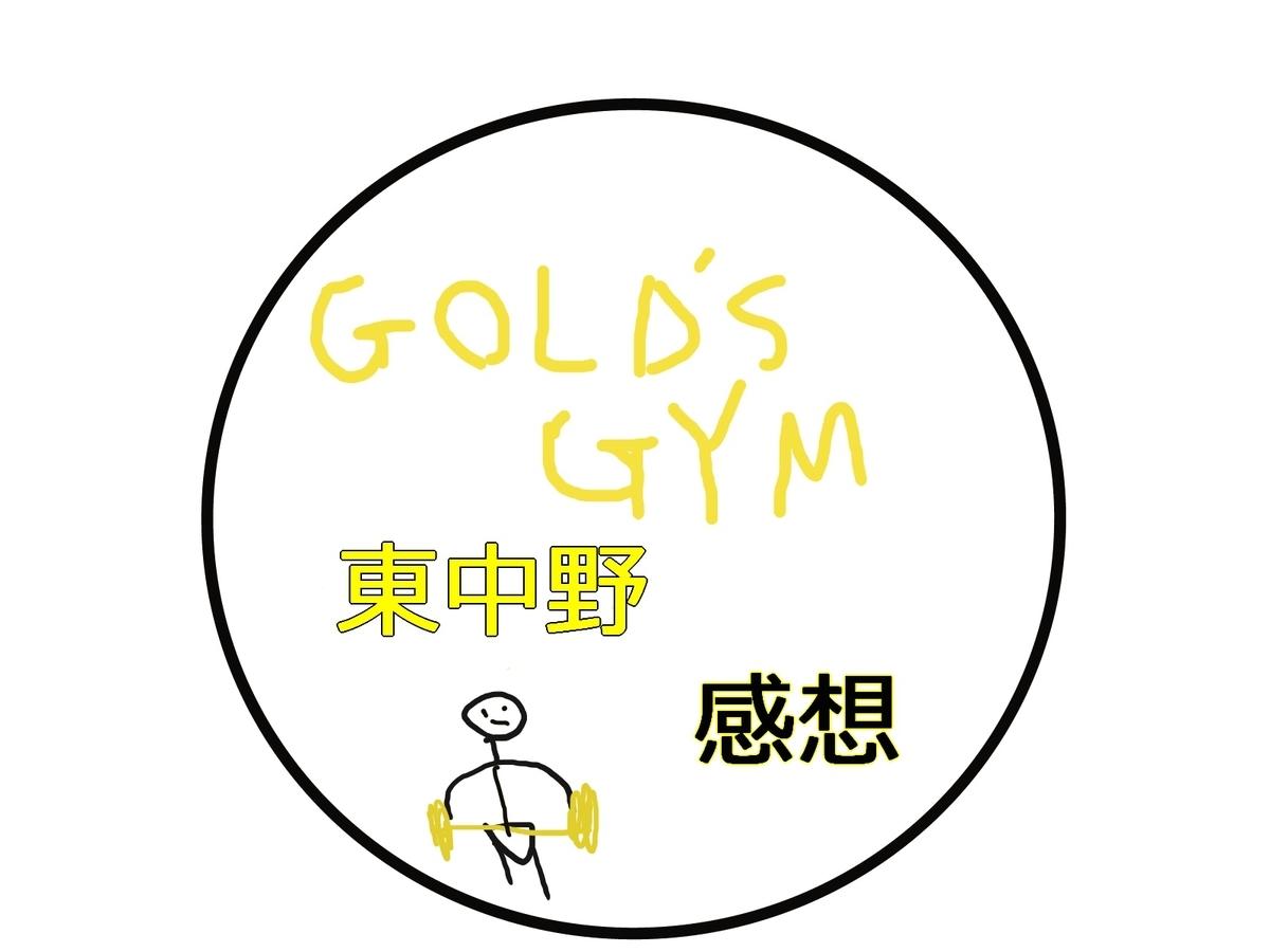 f:id:zansu--fitness:20200203223915j:plain