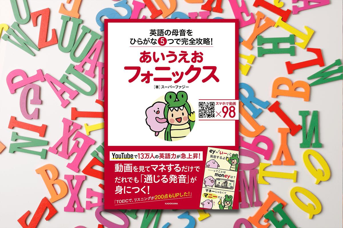 本×YouTubeで英語の「発音コンプレックス」が解消できる!【ブックレビュー】