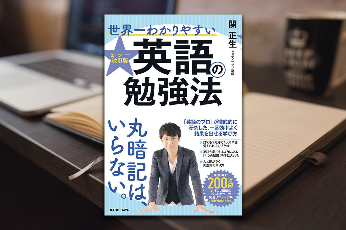 1カ月で1000語覚える方法とは?関正生さんの英語学習本【ブックレビュー】