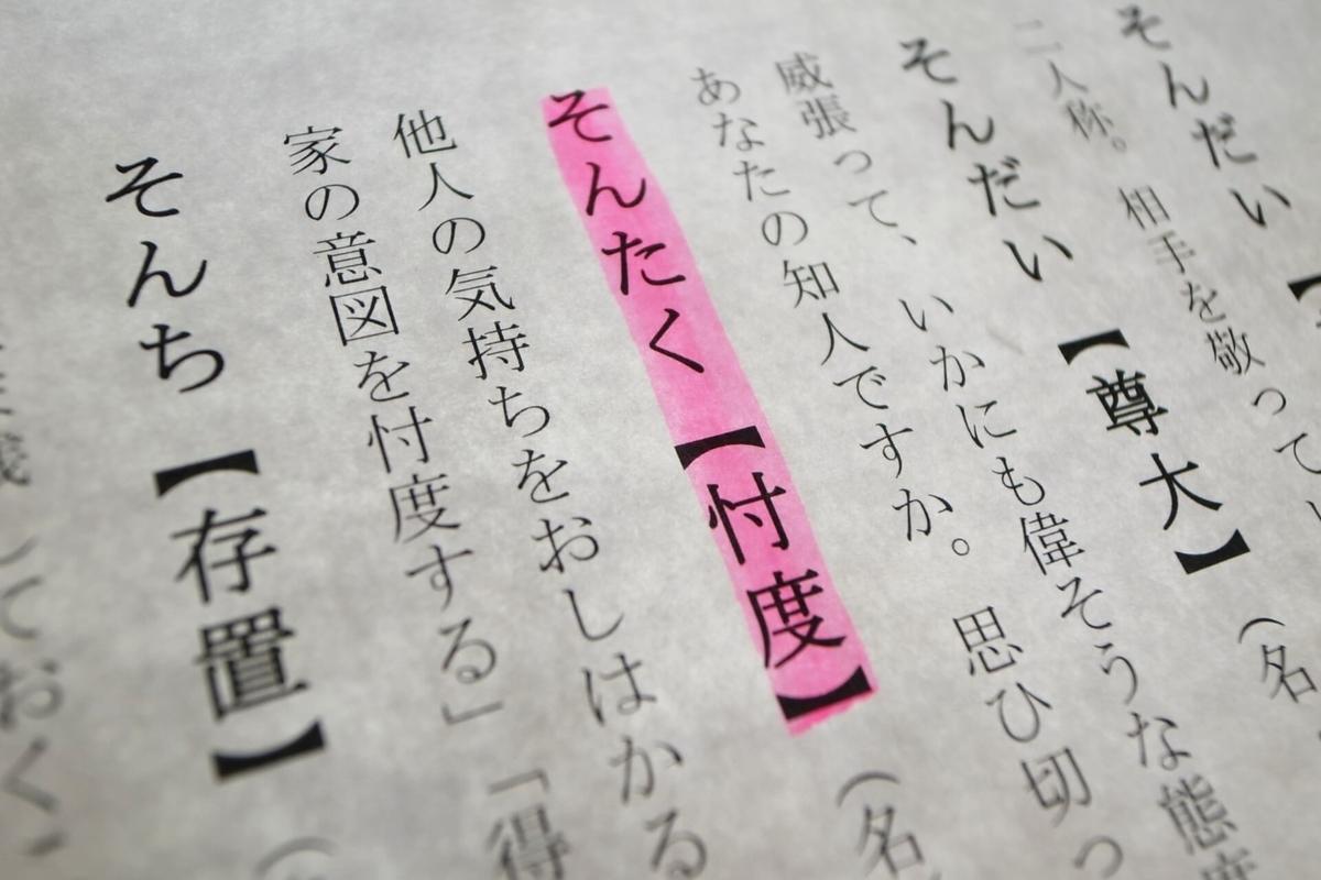 「忖度」って英語でなんて言う?四字熟語、故事成語、ことわざの英訳を学ぼう
