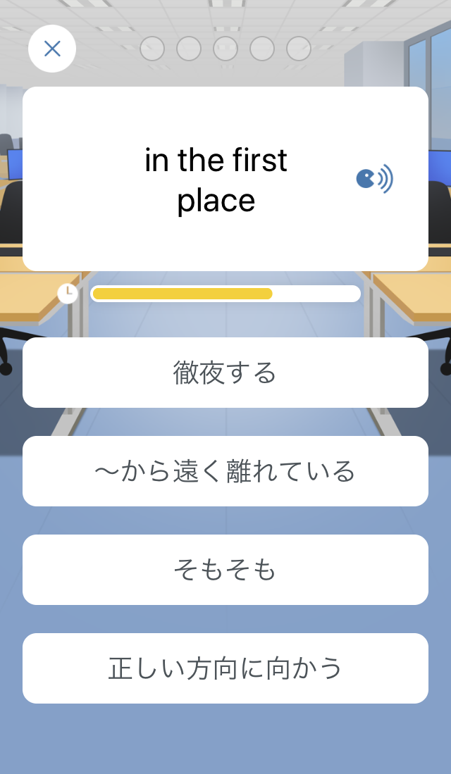 The 意味 in first place